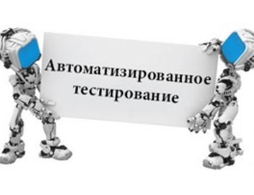 Лучшие практики автоматизации тестирования