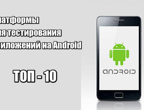 Топ-10 платформ для тестирования приложений под Android